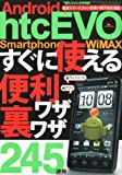 HTC EVO Wimax すぐに使える便利ワザ・裏ワザ245 2011年 08月号 [雑誌]