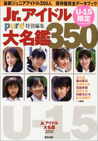 Jr.アイドル大名鑑350―U-15限定 (タツミムック)