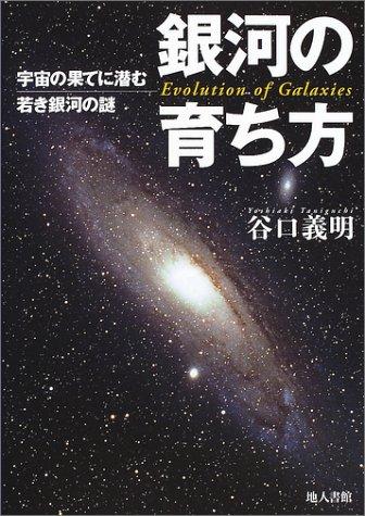 銀河の育ち方