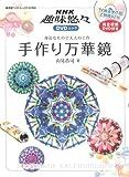 NHK趣味悠々DVDムック 手作り万華鏡 (廣済堂ベストムック 132号 NHK趣味悠々DVDムック)