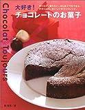 大好き!チョコレートのお菓子—作りたい。贈りたい。はじめてでもできる、かわいくて、おいしい手づくりレシピ。