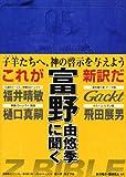 Z BIBLE「機動戦士Zガンダム-星を継ぐ者」完全ドキュメ