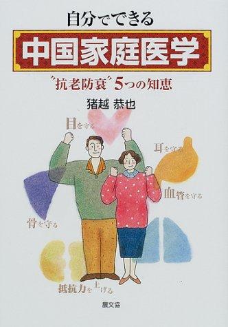 """自分でできる中国家庭医学―""""抗老防衰""""五つの知恵 (健康双書)"""