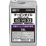 ガレージ・ゼロ タービンオイル 【油圧 作動油 ISO VG.32】 18L GZAL38