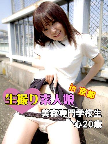 生撮り素人娘 in京都 「美容専門学校生 心20歳」
