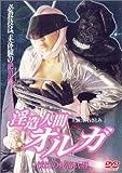 淫造人間オルガ [DVD]