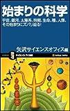 始まりの科学 宇宙、銀河、太陽系、種、生命、そして人類まで (サイエンス・アイ新書 36) (サイエンス・アイ新書 36)