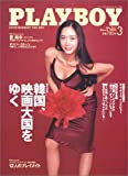 PLAYBOY (プレイボーイ) 日本版 2005年 03月号