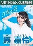 【馬嘉伶】 公式生写真 AKB48 翼はいらない 劇場盤特典