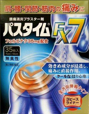 【第2類医薬品】パスタイムFX7 35枚