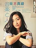 音楽と人 2014年 09月号 [雑誌]