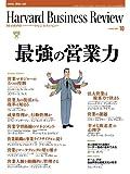 Harvard Business Review (ハーバード・ビジネス・レビュー) 2006年 10月号 [雑誌]