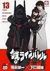 鉄のラインバレル 13 (チャンピオンREDコミックス)