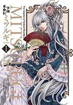 学園革命伝ミツルギ 新装版(1) (ヤングガンガンコミックス)