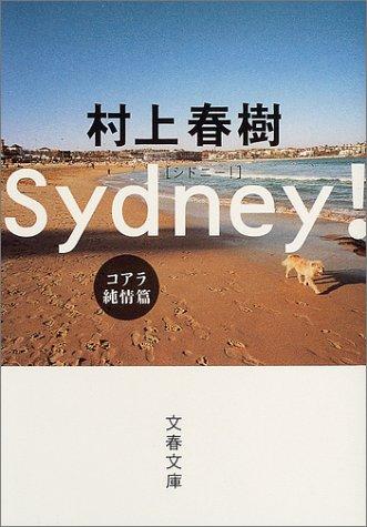 シドニー! (コアラ純情篇) (文春文庫) / 4167502054