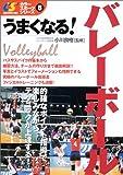 うまくなる!バレーボール (カラー・スポーツ・シリーズ)