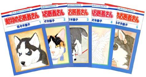 動物のお医者さん 全12巻 (花とゆめコミックス)