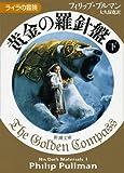 黄金の羅針盤〈下〉 ライラの冒険 (新潮文庫)