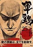 軍鶏(シャモ) 25 (25) (イブニングKC)
