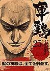 軍鶏 第25巻 2006年11月22日発売