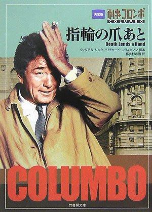 刑事コロンボ 指輪の爪あと (竹書房文庫―take‐shobo ENTERTAINMENT BOOKS (CO-04))