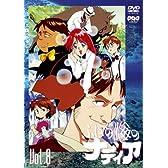 ふしぎの海のナディア VOL.8 [DVD]