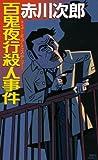 百鬼夜行殺人事件 (講談社ノベルス)