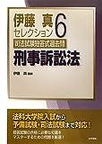伊藤真セレクション司法試験短答式過去問〈6〉刑事訴訟法