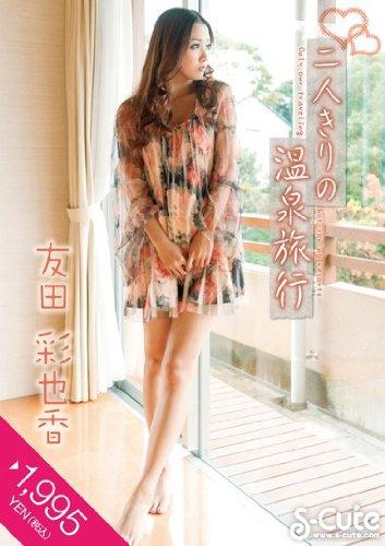 二人きりの温泉旅行 友田彩也香 S-Cute [DVD]