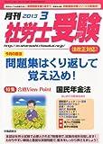 月刊 社労士受験 2013年 03月号 [雑誌]