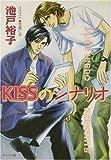 KISSのシナリオ / 池戸 裕子 のシリーズ情報を見る