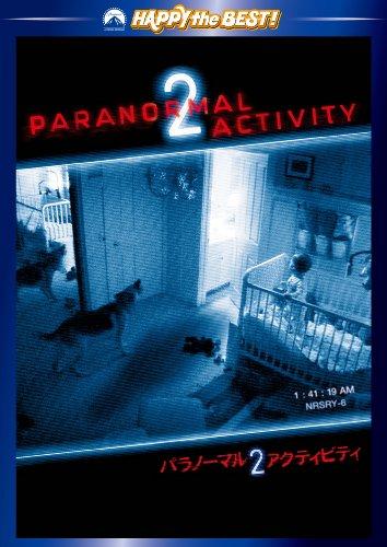 パラノーマル・アクティビティ2  [DVD]