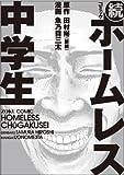 続コミックホームレス中学生 (ヨシモトブックス)