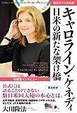 守護霊インタビュー 駐日アメリカ大使キャロライン・ケネディ 日米の新たな架け橋 (OR books)