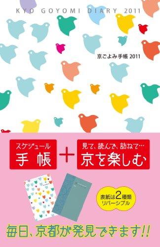京ごよみ手帳 2011