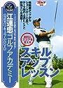 江連忠ゴルフアカデミー公式カリキュラムDVD「劇的にスコアを変えるスキルアップレッスン」