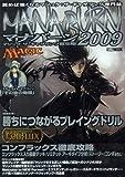 マジック:ザ・ギャザリング超攻略!マナバーン2009 (ホビージャパンMOOK 279)