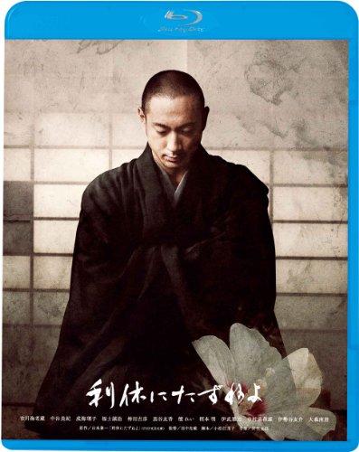 利休にたずねよ コレクターズ・エディション(Blu-ray Disc)