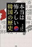本当は怖ろしい韓国の歴史 [Kindle版]