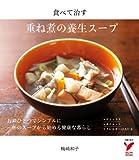 食べて治す 重ね煮の養生スープ (セレクトBOOKS)
