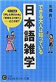 できる大人は知っている日本語雑学: たとえば「押しも押されぬ」「愛想をふりまく」……どこが変? (知的生きかた文庫)