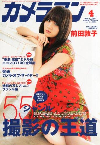 カメラマン 2013年 04月号 [雑誌]