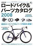 ロードバイク&パーツカタログ 2008 (エイムック 1481 BiCYCLE CLUB)