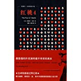 The Four of Hearts (Chinese Edition)