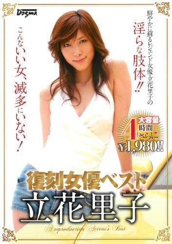 復刻女優ベスト 立花里子 ドグマ [DVD]