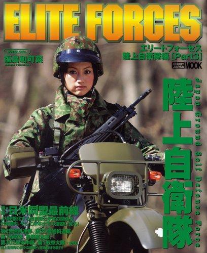 ELITE FORCES 陸上自衛隊編 Part3 (ホビージャパンMOOK)