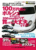 100万円台のポルシェ・ボクスターと200万円台911って、買っても大丈夫ですか?(エンスーCARガイド DIRECT)