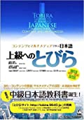 Tobira Gateway to Advanced Japanese-Learning Through Content and Multimedia Textbook