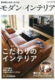 モダン・インテリア VOL.27(LiVES10月号別冊)