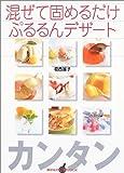 混ぜて固めるだけぷるるんデザート (講談社のお料理BOOK)
